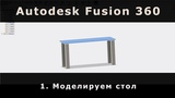 1. Рисуем стол. WEC (World Engineering Competition) - 1 часть - Fusion 360