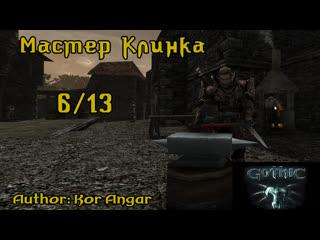 (6/13) Миненталь, II глава / Мастер Клинка / Готика 2 НВ