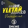 """Фестиваль """"Улетай 2.0-2018"""