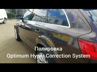 Audi Q7 полировка Optimum Hyper Correction System и защитный состав Optimum Hyper Seal