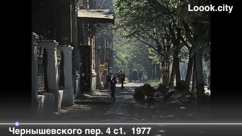 09 Чернышевского пер 4 с1 и 2 1977 Служебный роман
