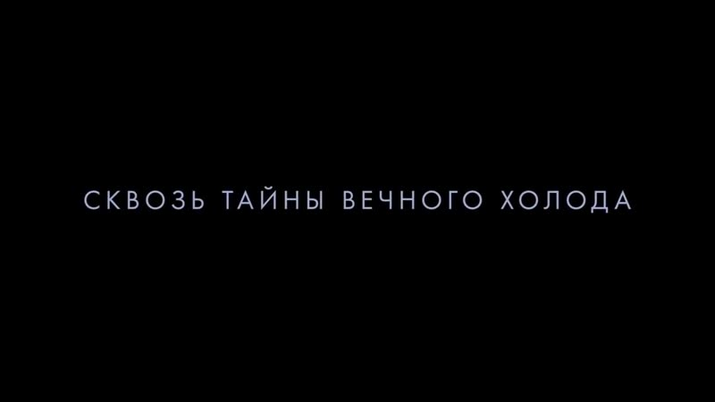 Фильм Амундсен 2019 Русский трейлер смотреть онлайн без регистрации