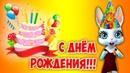 Поздравление С Днём Рождения Суперские поздравления с именинами ZOOBE Муз Зайка