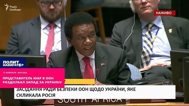 Представитель ЮАР в ООН раздолбал Запад за Украину