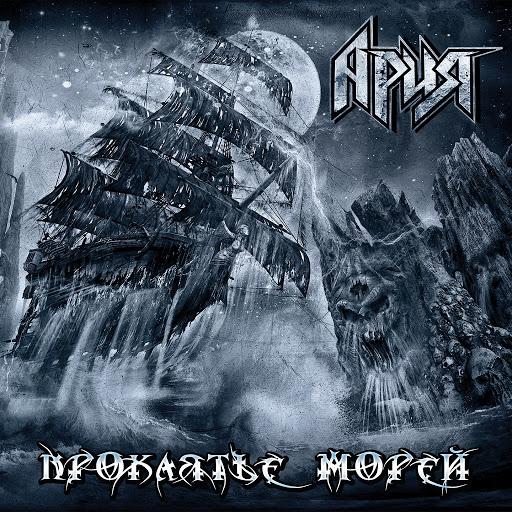 Ария альбом Проклятье морей