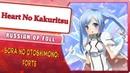 Sora no Otoshimono: Forte OP [Heart No Kakuritsu] (Marie Bibika Russian Full Cover)