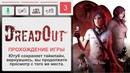 3 | DreadOut | Акт 2 | Рус