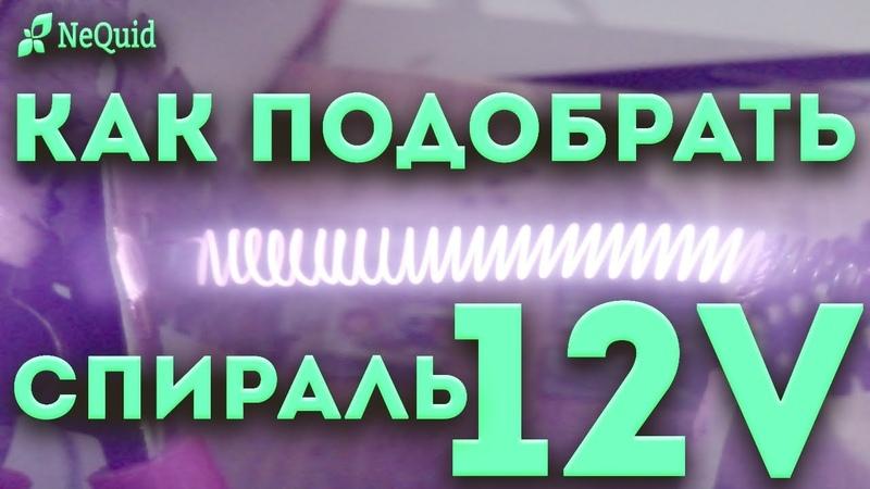 Нагревательный элемент 12 вольт для инкубатора.(Heating element 12 volts for the incubator.))