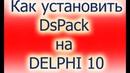 Как установить компонент DSPack Delphi XE Seattle