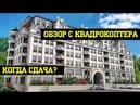 ЖК Бельведер - САМАЯ активная стройка в Анапе. ПЛЮСЫ ЖК!