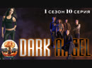 Темный ангел / Dark Angel (2000) 1 сезон 10 серия