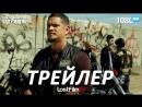 Маянцы  Mayans MC (1 сезон) Трейлер (LostFilm.TV) [HD 1080]