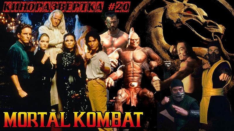 КиноРазвертка 20 🎥 Смертельная битва / Mortal Kombat (1995) [История создания] ОБЗОР Актеры Эффекты