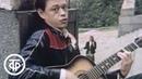 Музыкальная кинокомедия Один за всех Н Караченцов и И Селезнева 1985