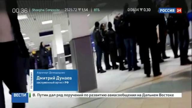 Новости на Россия 24 • В международном аэропорту Кишинева задержана группа российских артистов