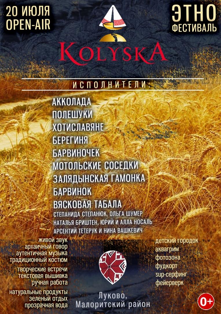 20 июля в д. Луково Малоритского района пройдет этнофестиваль «Колыска»