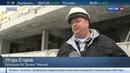 Новости на Россия 24 Новые кресла для Динамо подверглись страшным испытаниям