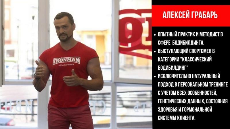 Алексей Грабарь - тренер сети спортклубов IronMan