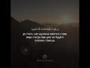 Сура 39 Толпы аяты 53-55 Чтец Ибрахим Аль-Джибрин