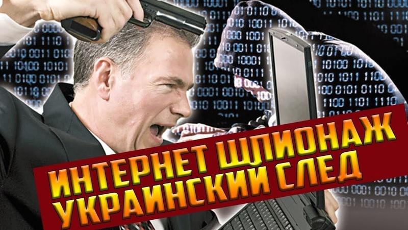 Интернет шпионаж Вербовщики в сети Украина в центре кибервойны Чудеса мира