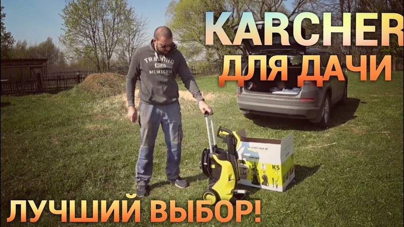Не обзор. Karcher K5 Premium Full Control Plus. Просто Константиновы