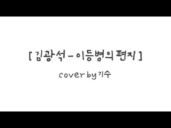 김광석 - 이등병의 편지 (cover by 기수)
