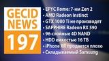 GECID News #197