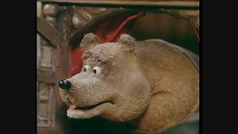 Теремок (1995 год)