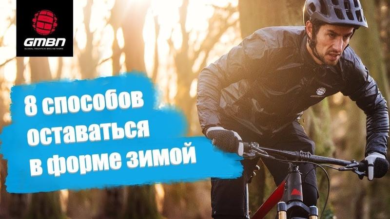 GMBN по-русски. 8 Способов Оставаться в Форме Зимой