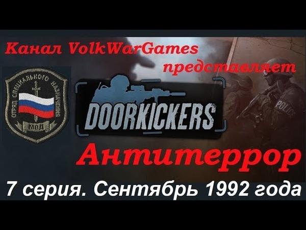 Door Kickers симулятор спецназа полиции прохождение 7 серия Сентябрь 1992 года