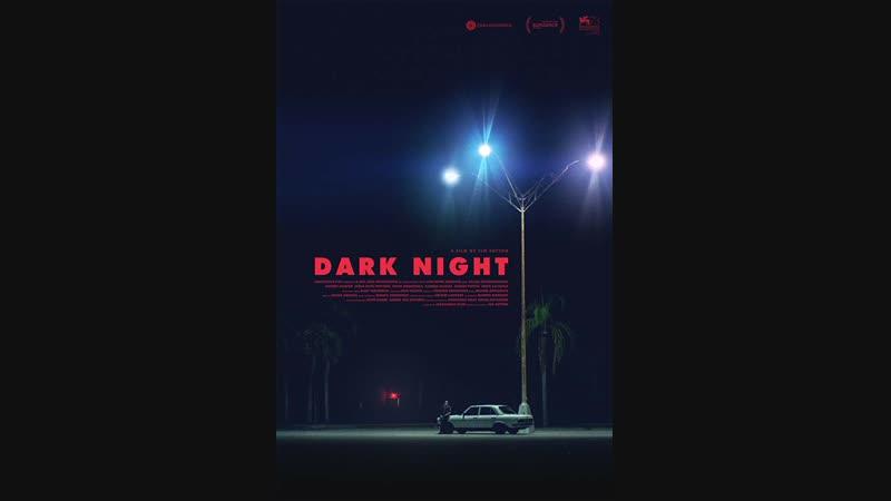 Dark Night (2016) by Tim Sutton