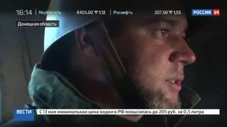 Новости на Россия 24 • Мы не стреляем. Перемирие в Донбассе больше похоже на войну
