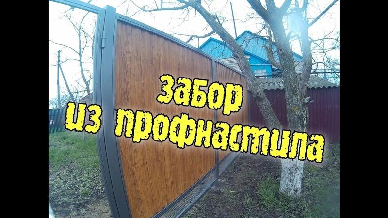 Забор из профнастила 49м. своимируками