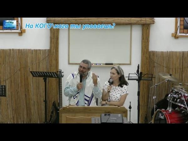 «На КОГО\кого ты уповаешь?» — Р. Кухаровский. ЕМО МАИМ ЗОРМИМ Израиль