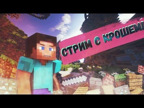 Стрим по Minecraft | LastCraft, LiteCloud | Выживание | Общение и игра с подписчиками )