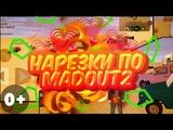 НАРЕЗКА ПРИКОЛЬНЫХ МОМЕНТОВ В MadOut2 BCO Посторался сделать годные сценки в этой игре #флэкс
