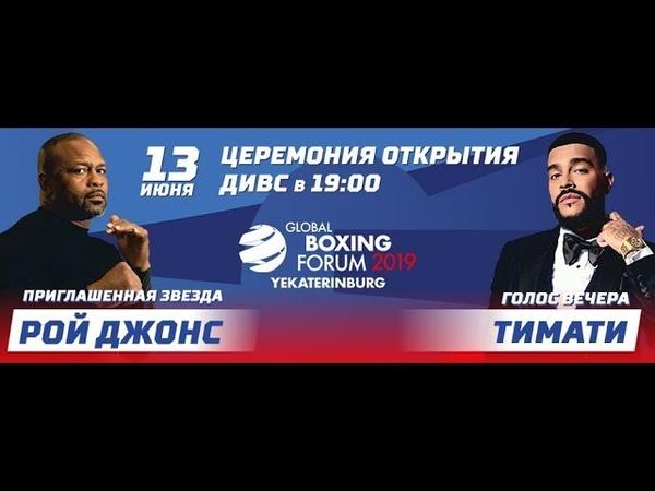 Global Boxing Forum 2019