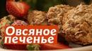 Очень вкусное диетическое овсяное печенье с изюмом и яблоками. ПП рецепт печенья