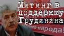 Митинг в поддержку Грудинина ПавелГрудинин ГеннадийЗюганов ВладимирФилин
