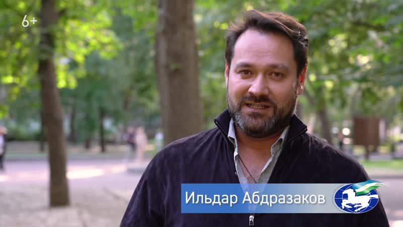 курултай Ильдар Абдразаков Уфа Торатау