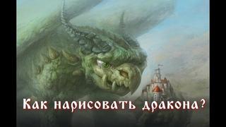 Как нарисовать дракона (How to draw an dragon)