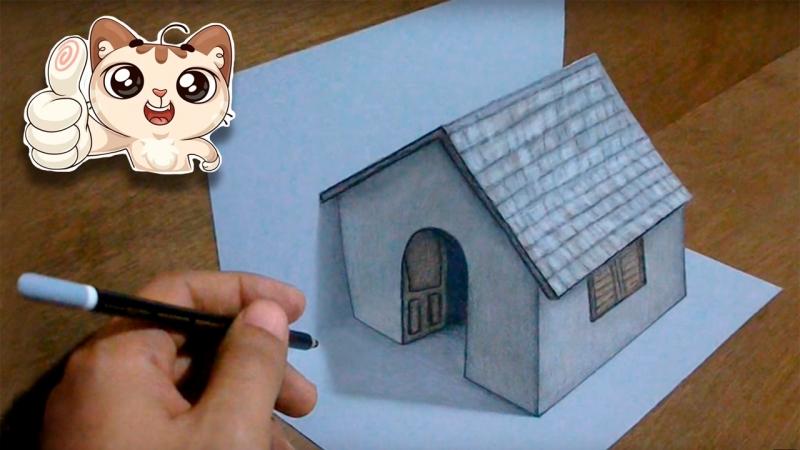 Как нарисовать домик в 3D