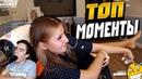 Топ Моменты с Twitch Осмотр у Гинеколога на Стриме Братишкин Горловой Deep Throat