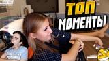 Топ Моменты с Twitch | Осмотр у Гинеколога на Стриме | Братишкин Горловой Deep Throat