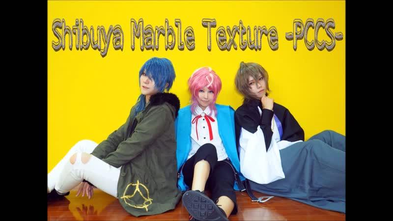 【ぽっせ】 Shibuya Marble Texture -PCCS- 踊ってみた 【オリジナル振り付け】 sm34032126