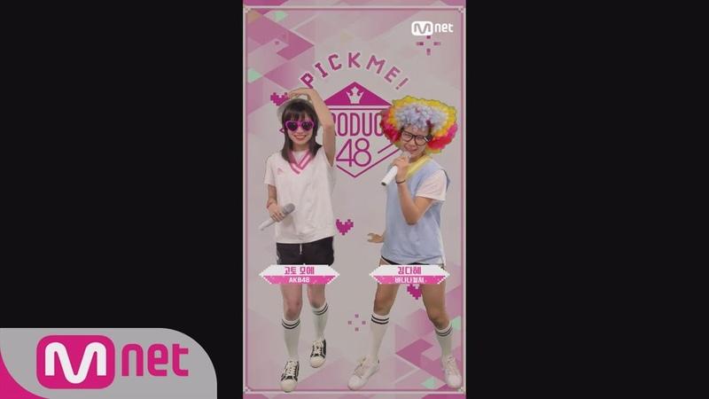 PRODUCE48 [48스페셜] 마이크, 내꺼야!ㅣ고토 모에(AKB48)김다혜(바나나컬쳐) - ♬좋은 날 180615 EP.