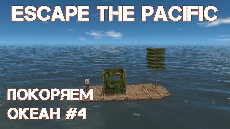 Escape The Pacific – обзор, прохождение. Супер реалистичная система плавания под парусом. Финал 6