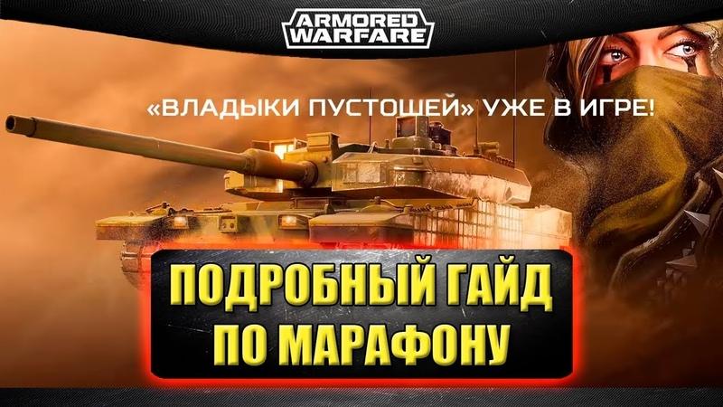 ☝Подробный гайд по марафону Владыки пустошей Armored Warfare