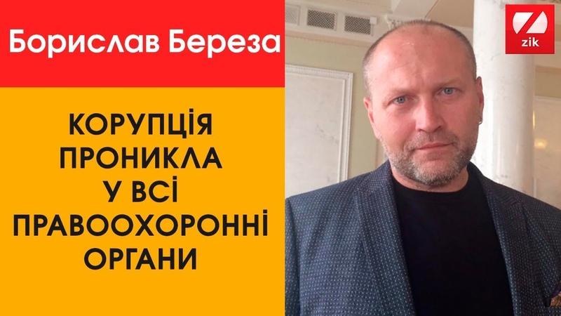 Репутація НАБУ знищена, - нардеп Береза після засідання ТСК у справі Укроборонпрому