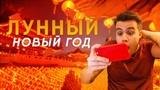 ЛУННЫЙ НОВЫЙ ГОД !!! ПРЕДПРОДАЖНЫЙ НАБОР ЛНГ 84+ В ПАКЕ 15 ЭЛИТ БЕСПЛАТНО!!! FIFA MOBILE 19